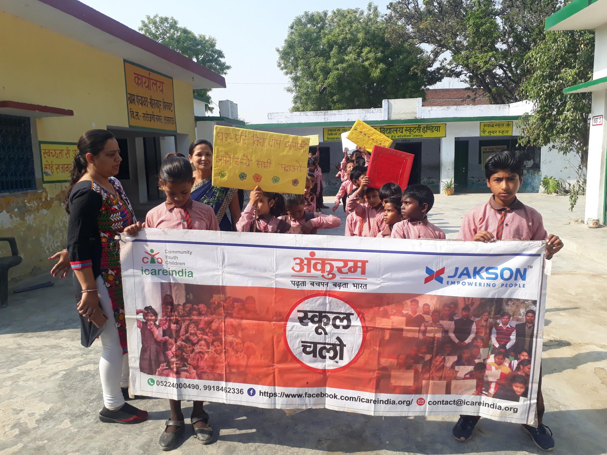 School Chalo Abhiyaan